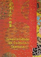 日本文化の特質