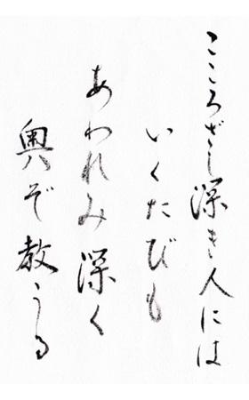 Kokorozashi fukaki hito niwa ikutabi mo awaremi fukaku okuzo oshiuru