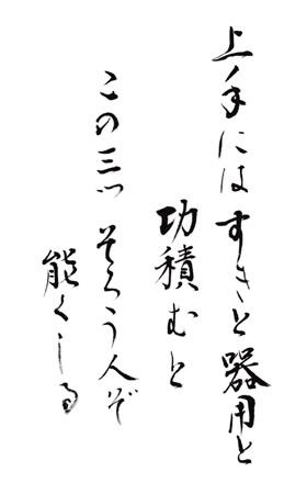 Jôzu ni wa suki to kiyô to kô tsumu to kono mittsu sorou hito zo yoku shiru