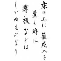 Toko no ue ni kago-hanaire o oku toki wa usuita nado wa shikanu mono nari