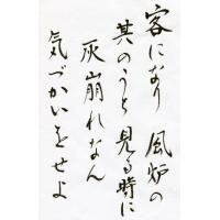 Kyaku ni nari furo no sono uchi miru toki ni hai kuzure nan kizukai o seyo