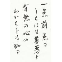 Hito temae tateru uchi niwa zen'aku to umu no kokoro no wakachi o moshiru