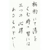 Hishaku nite yu o kumutoki no narai ni wa mitsu no kokoroe aru mono zokashi