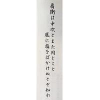 Katatsuki wa nakatsugi to mata onaji koto soko ni yubi oba kakenu to zo shire